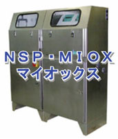 NSP・MIOXマイオックス